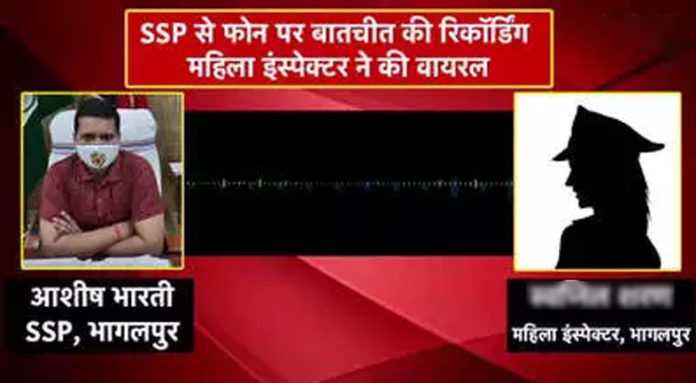 SSP and Lady Inspector's phone call recording went viral, SSP , Lady Inspector, VIRAL NEWS, VIRAL NEWS IN HINDI